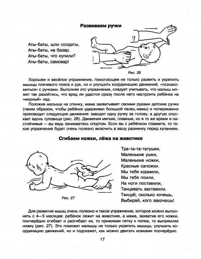 Важные факты о детском массаже