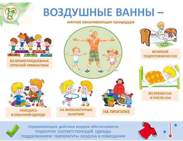Как поддержать иммунитет малыша