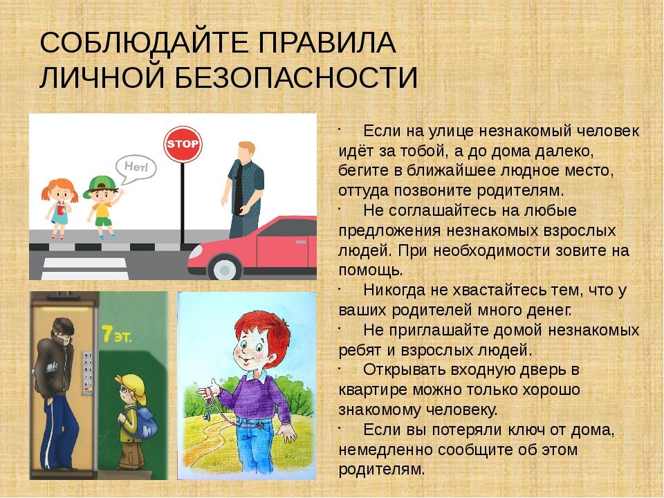 Безопасность на дороге - 12 правил, которым родители должны научить детей ❗️☘️ ( ͡ʘ ͜ʖ ͡ʘ)