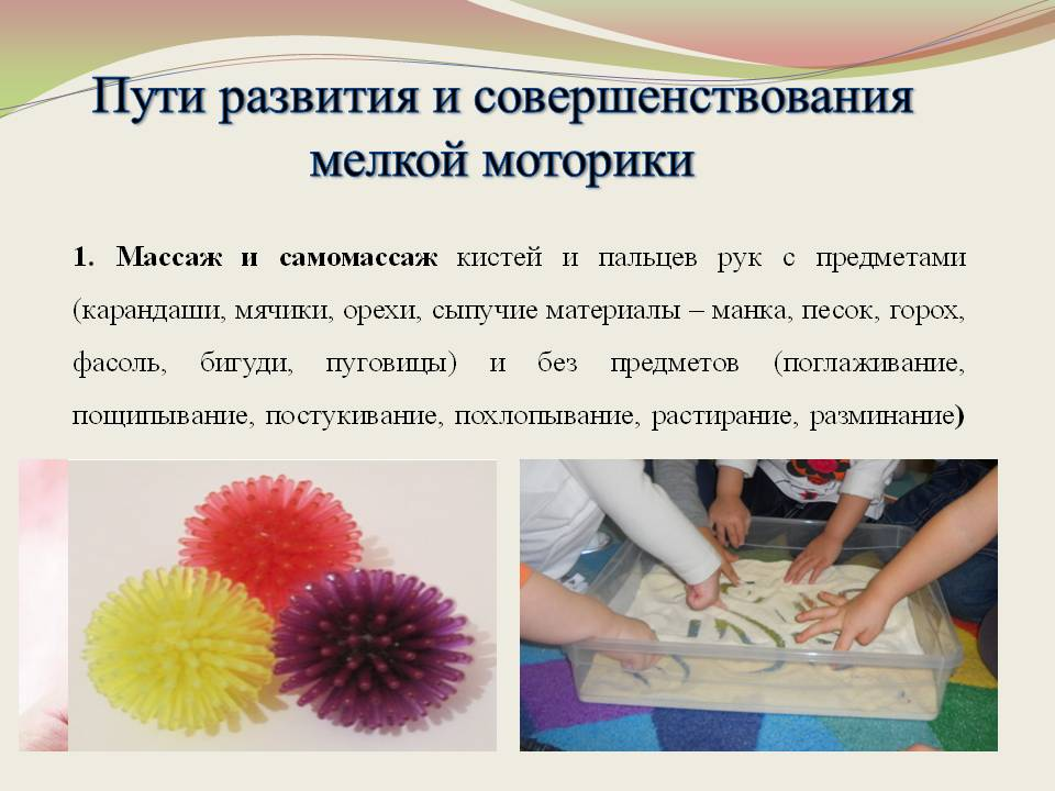 Развитие мелкой моторики рук у детей 6 - 7 лет: подборка упражнений - дошкольное образование  - преподавание - образование, воспитание и обучение - сообщество взаимопомощи учителей педсовет.su