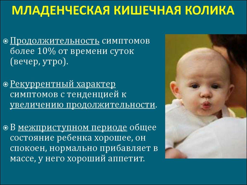Когда проходят колики у новорожденных? | ls