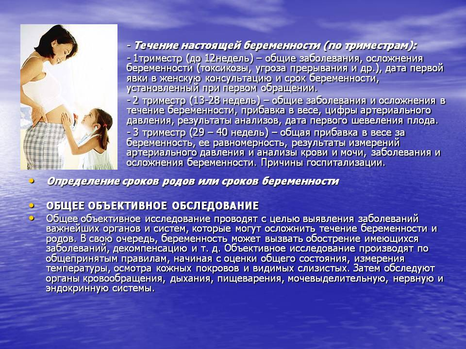 Особенности третьего триместра беременности