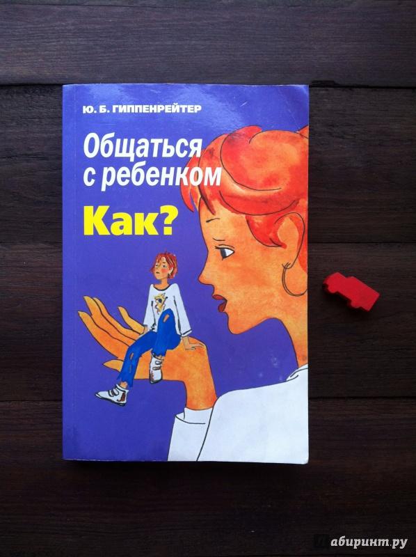Читать книгу воспитание подростка юлии гиппенрейтер : онлайн чтение - страница 1