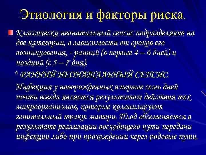 Сепсис новорожденных - признаки, причины, симптомы, лечение и профилактика - idoctor.kz