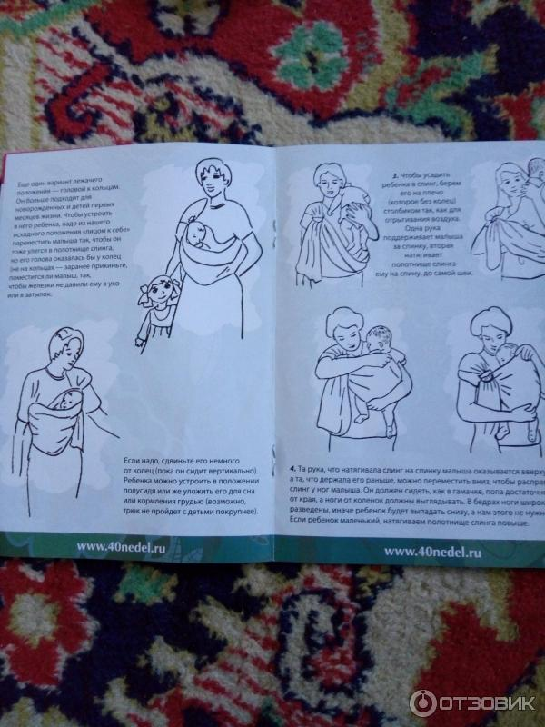 Слинг своими руками для новорожденного: как сделать (сшить) - мой грудник