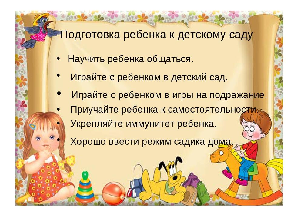 Идем в детский сад: советы родителям, как правильно подготовить ребенка 2-3 лет к первому дню в садике