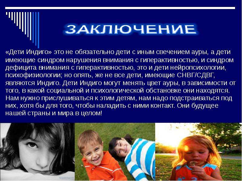 Высокочувствительные и гиперчувствительные дети