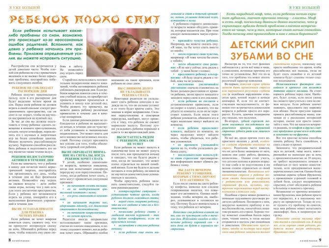 Ребенок плохо спит и часто просыпается: причины, как наладить здоровый сон малыша - agulife.ru - agulife.ru