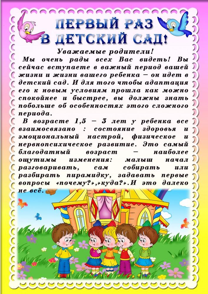 Подготовка ребенка к садику: инструкция по адаптации