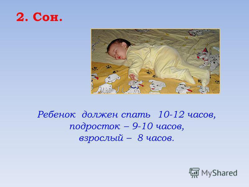 Сколько должны спать дети: в 1, 2, 3, 4, 5, 6, 7, 8, 9, 10, 11 месяцев