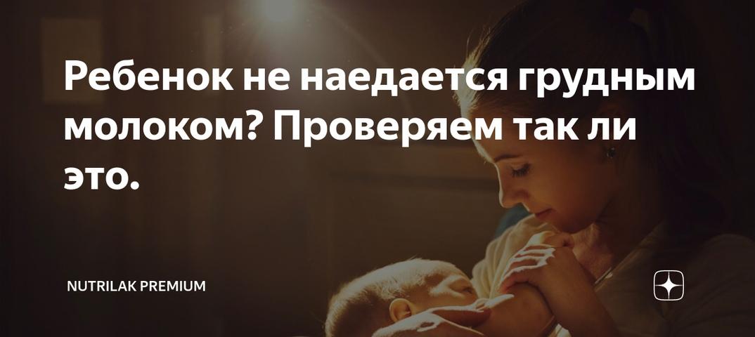 Проявления недоедания у малыша