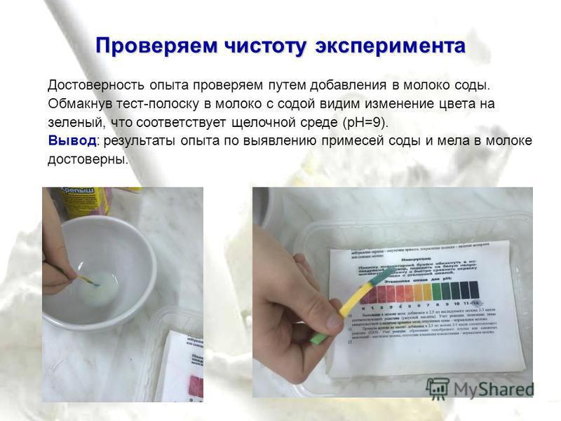 Определение беременности без теста с помощью пищевой соды: фото результата, отзывы. как проверить беременность с помощью пищевой соды: способ