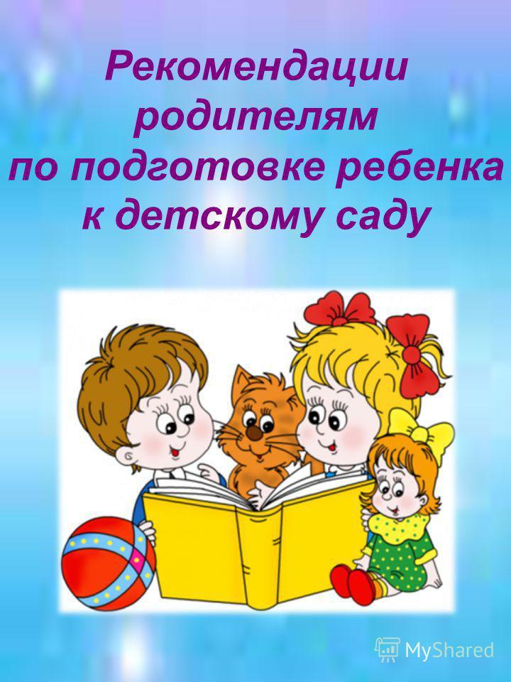 Как подготовить ребенка к детскому саду? первые дни в детском саду. адаптация ребенка в детском саду