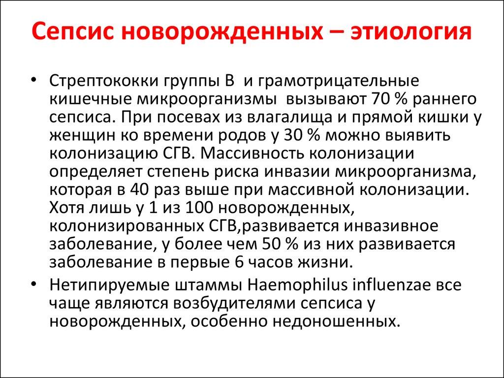 Сепсис (бактериальная инфекция крови, заражение крови). причины, симптомы, диагностика и лечение сепсиса.!