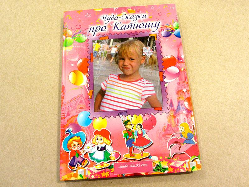 Именные сказки про ребенка. персонализированные сказки про вашего ребенка. что подарить своему ребенку на день рождения