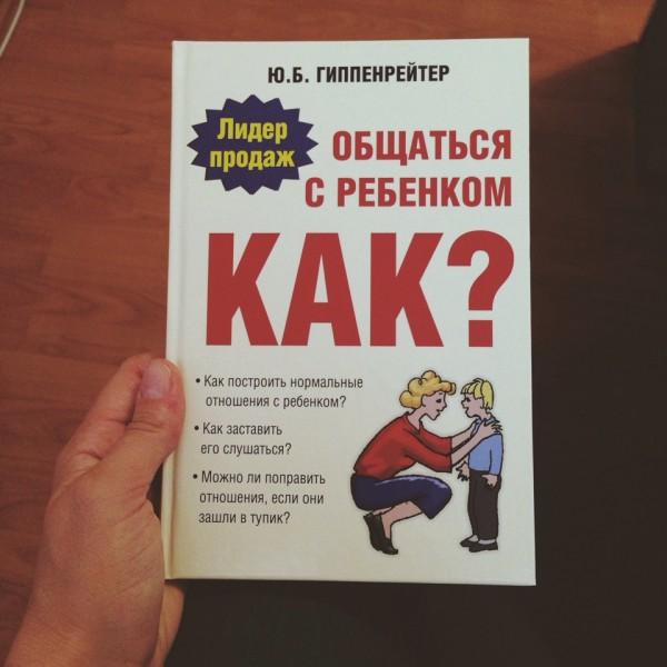 Юлия гиппенрейтер ★ общаться с ребенком. как? читать книгу онлайн бесплатно