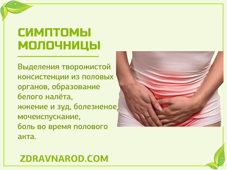 Вагинальный кандидоз: как проявляется молочница у женщин, как избавиться от молочницы при беременности и перед родами