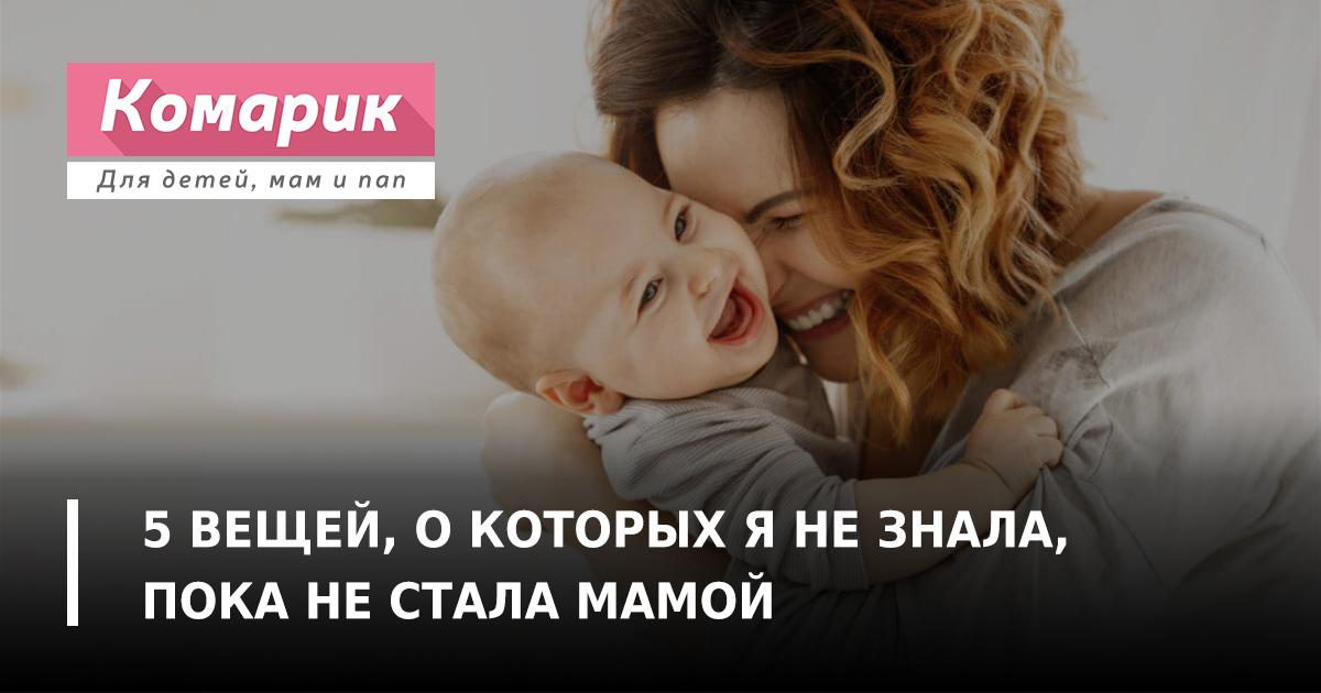 О чем молчат счастливые мамы: 10 вещей в родительстве, о которых вам никто не расскажет