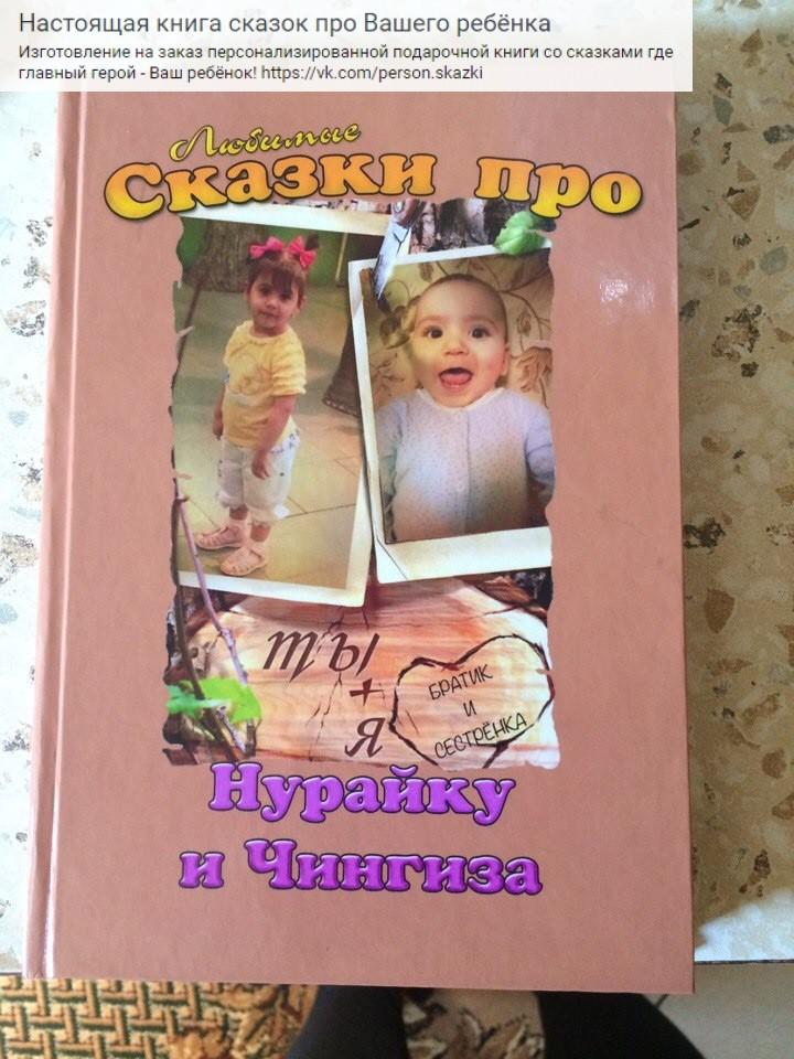 Персонализированные чудо сказки про вашего ребенка - медицинский портал