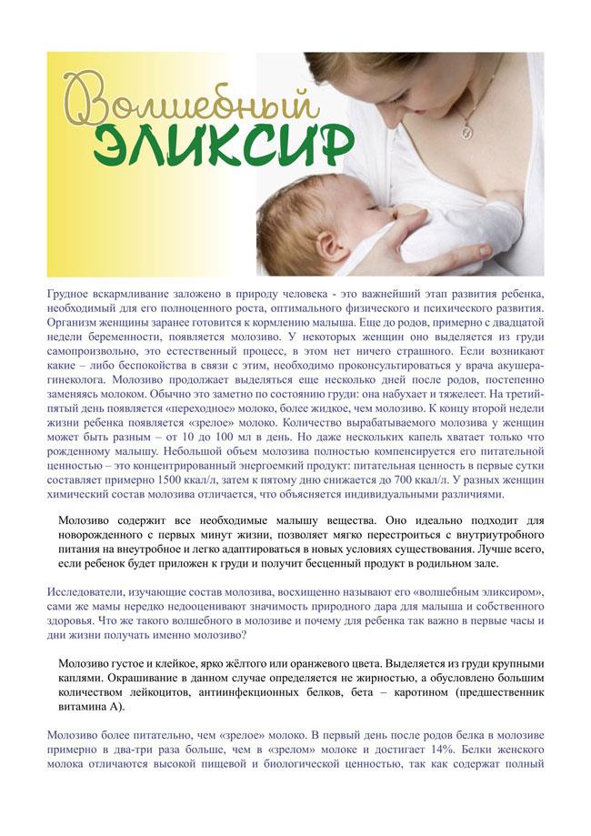 Сколько по времени ребёнок должен сосать грудь чтобы не остаться голодным - инструкция для молодых мам   согаз-мед