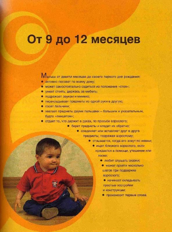 Развитие ребенка по месяцам до года - нормы развития ребенка от 0 до 1 года - agulife.ru