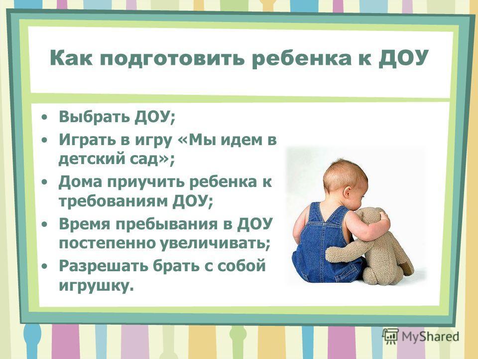 Как приучить ребенка к садику в 3 года: доктор комаровский