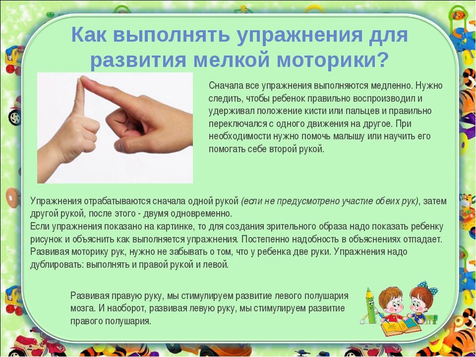Консультация для воспитателей «развитие мелкой моторики и координации движений пальцев рук у младших дошкольников». воспитателям детских садов, школьным учителям и педагогам - маам.ру