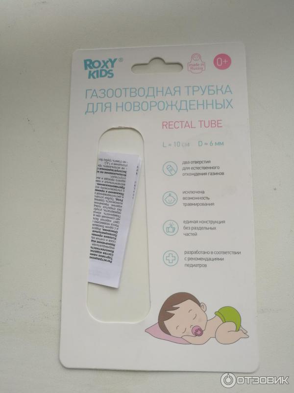 Газоотводная трубка для новорожденных: цена, фото, как ставить