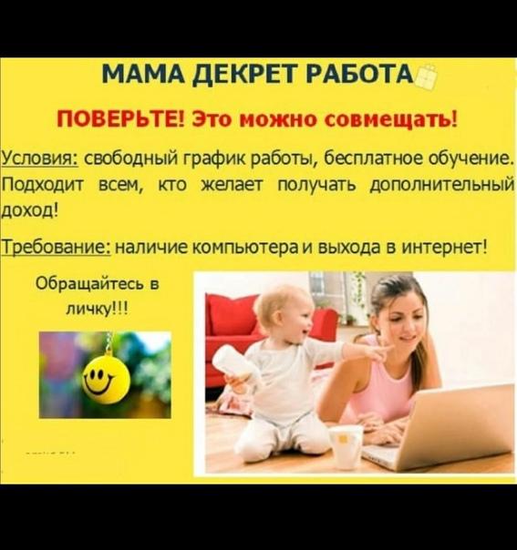 Как и сколько можно заработать в декрете — пошаговая инструкция для мамочек + секреты успешного заработка на дому