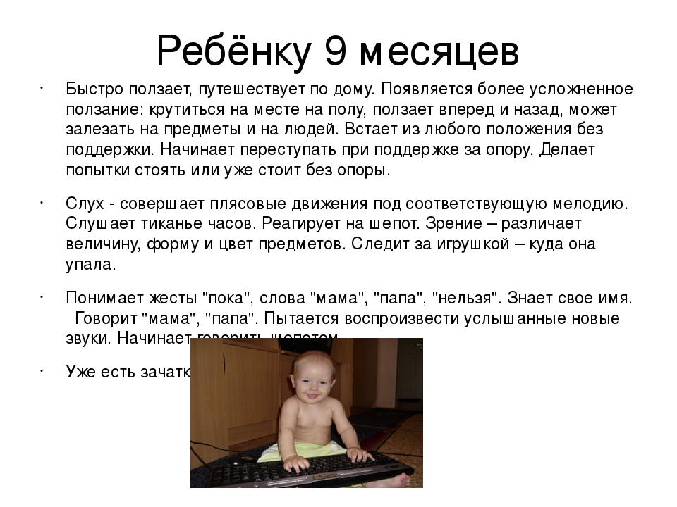 Ребенок не ползает в 8 месяцев
