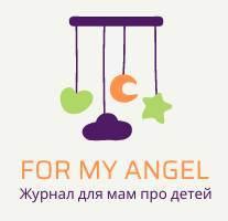 Для моего ангелочка - журнал для мам о малышах
