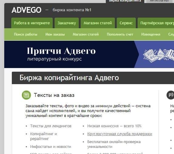 Как заработать на копирайтинге, используя биржу advego