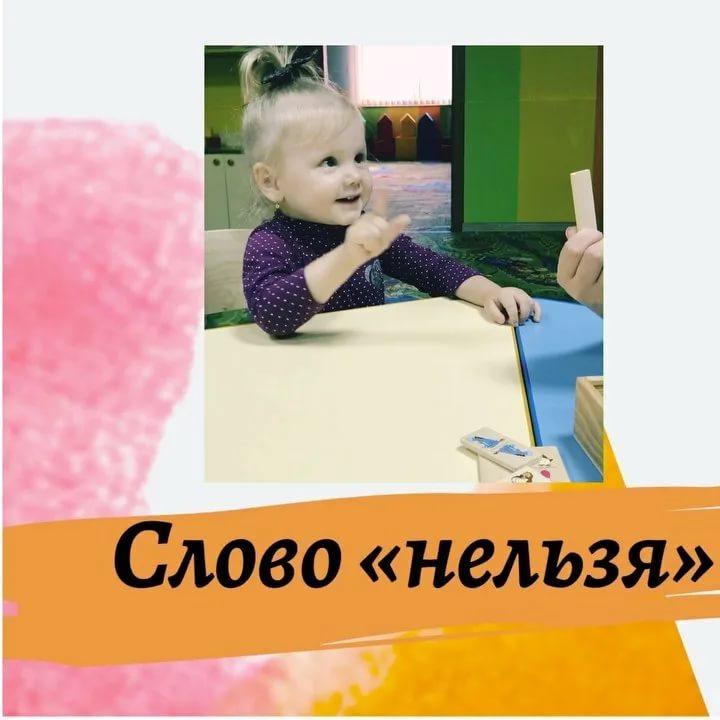 Ребенок не понимает слово нельзя, как с этим справиться