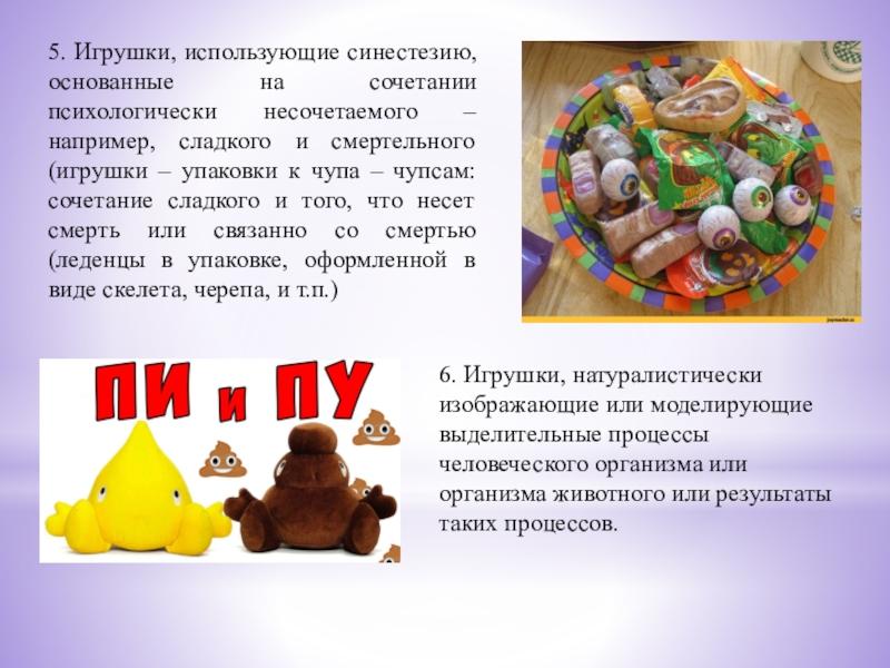 Обзор вредных игрушек для детей – 10 вредных для здоровья игрушек