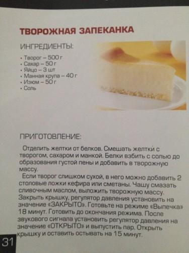Творожная запеканка для ребенка от 1 года: 3 рецепта с фото (для духовки и мультиварки) » школа счастливого материнства