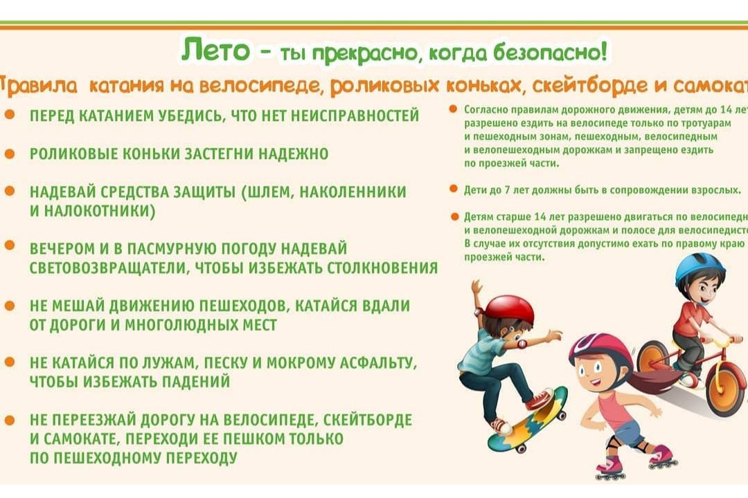 Правила безопасности для детей: как обезопасить ребенка