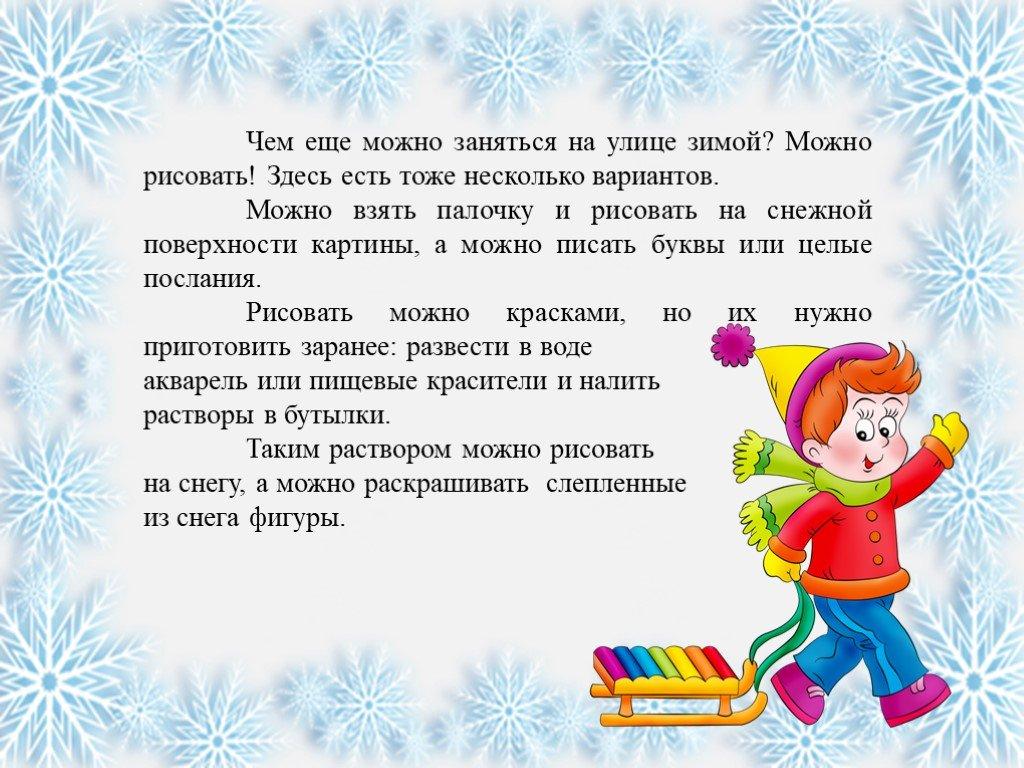 Зимние забавы с детьми