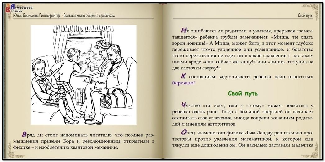 Читать книгу общаться с ребенком. как? юлии гиппенрейтер : онлайн чтение - страница 1