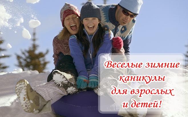 Куда поехать зимой с детьми в россии: отдых на зимних каникулах 2020-2021 — суточно.ру
