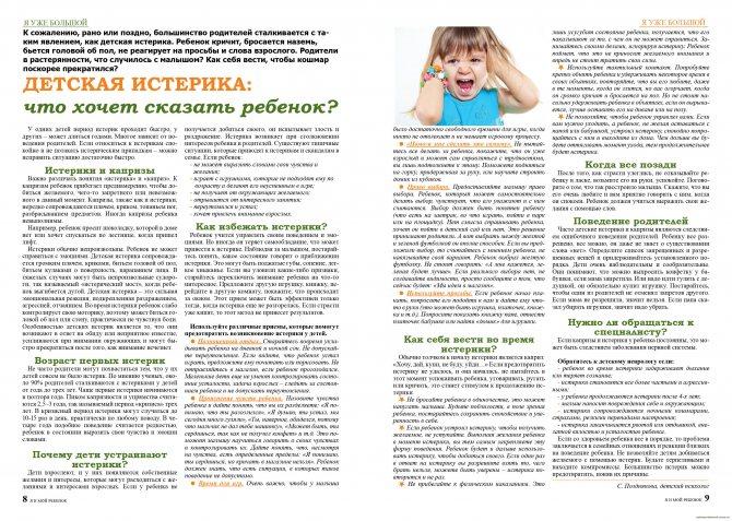 Как правильно говорить ребенку «нельзя»: 8 советов психолога - мапапама.ру — сайт для будущих и молодых родителей: беременность и роды, уход и воспитание детей до 3-х лет
