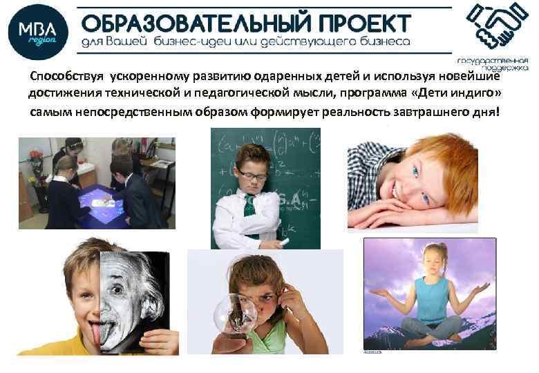 А кто ваш ребенок: индиго, высокочувствительный или гиперактивный?