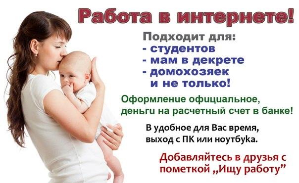 Как заработать в декрете мамам: самые лучшие способы