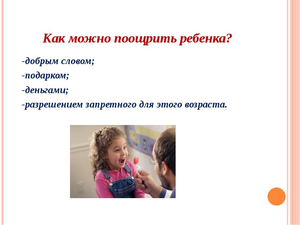 Поощрение детей