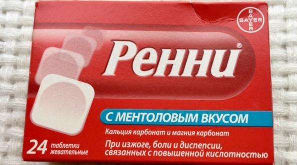Фармацевт против изжоги