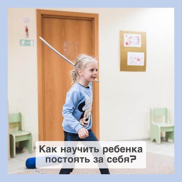 Как научить своего ребенка постоять за себя? поучительно и важно.