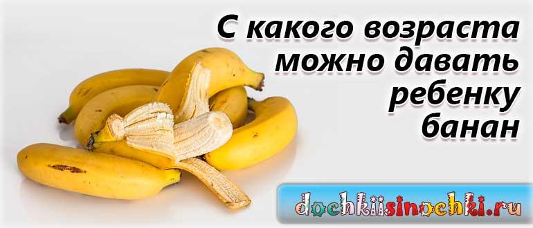Банан грудничку.с какого возраста давать и чем он полезен   ru-babyhealth