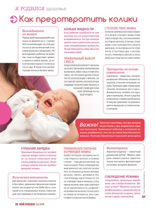 Питание мамы при запоре у ребенка | микролакс®