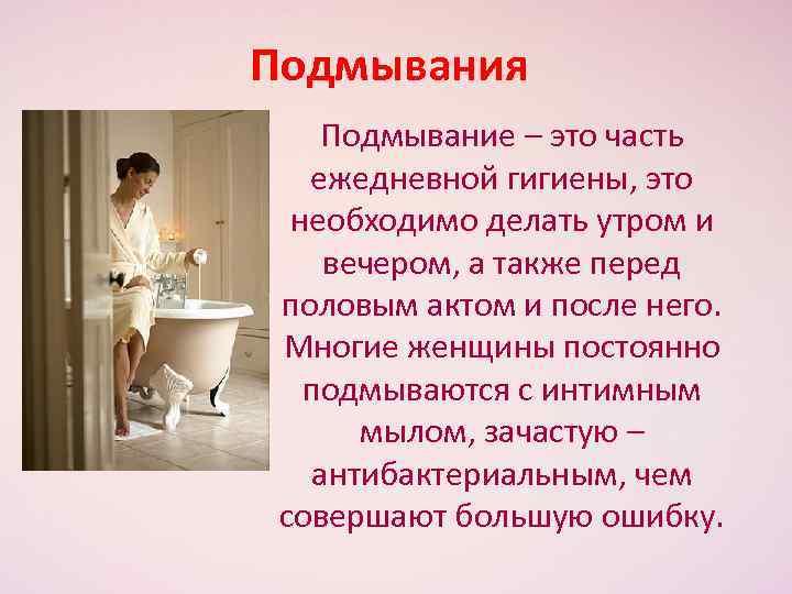 Гигиена мужчины