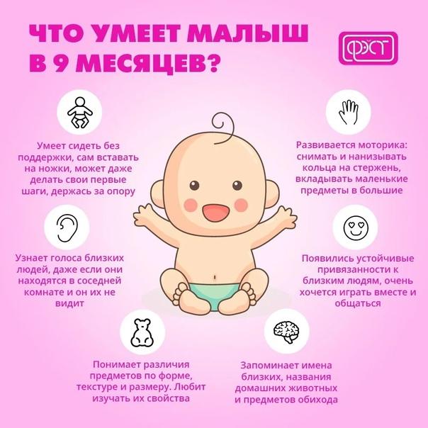 Развитие ребенка в 9 месяцев: что должен уметь малыш, особенности ухода за девочками и мальчиками, а также пример меню для питания