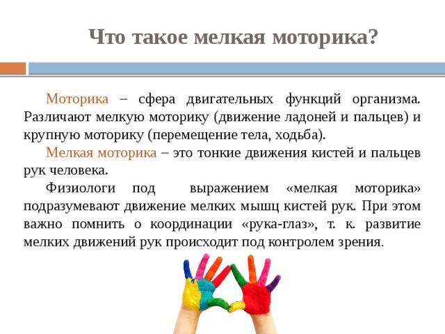 Организация занятий для развития мелкой маторики и речи ребенка